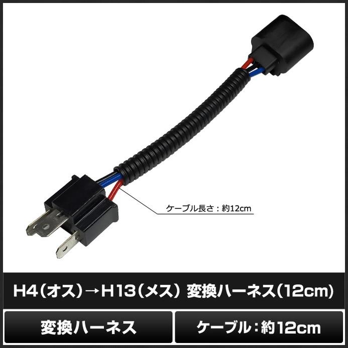 5412(1個) H4(オス) → H13(メス) 変換ハーネス 12cm