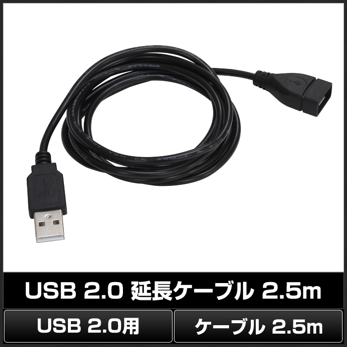 Kaito7883(10本) USB 2.0 延長ケーブル 2.5m