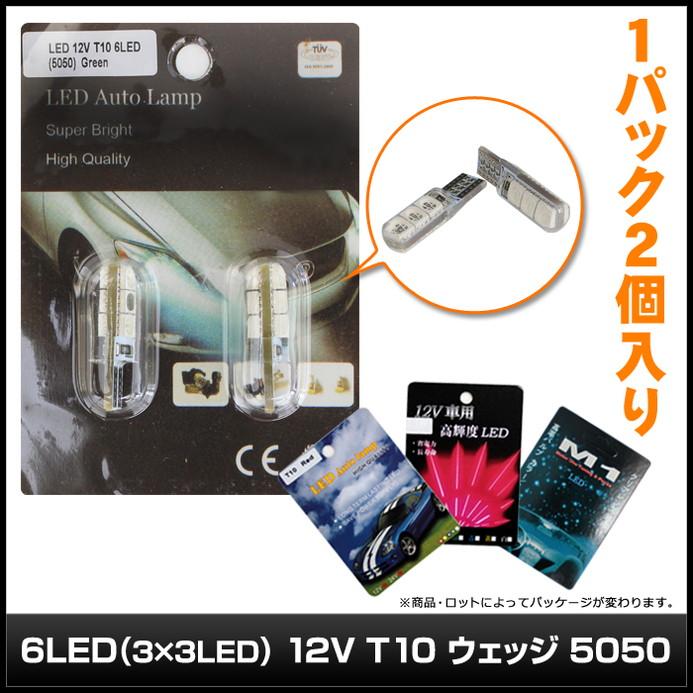 【10個】6LED(3×3LED) 12V T10 ウェッジ 5050 [シリコンコーティング]