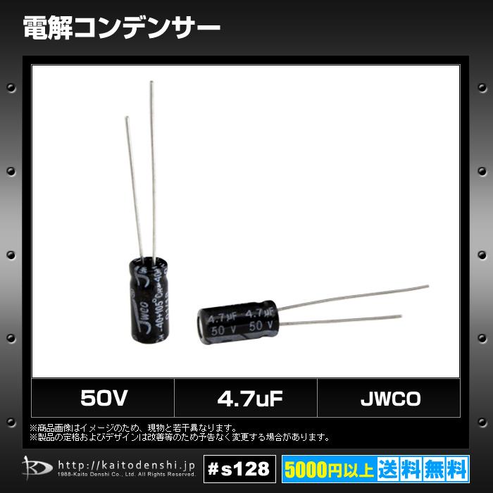 [s128] 電解コンデンサー 50V 4.7uF 5x11 [JWCO] (10個)
