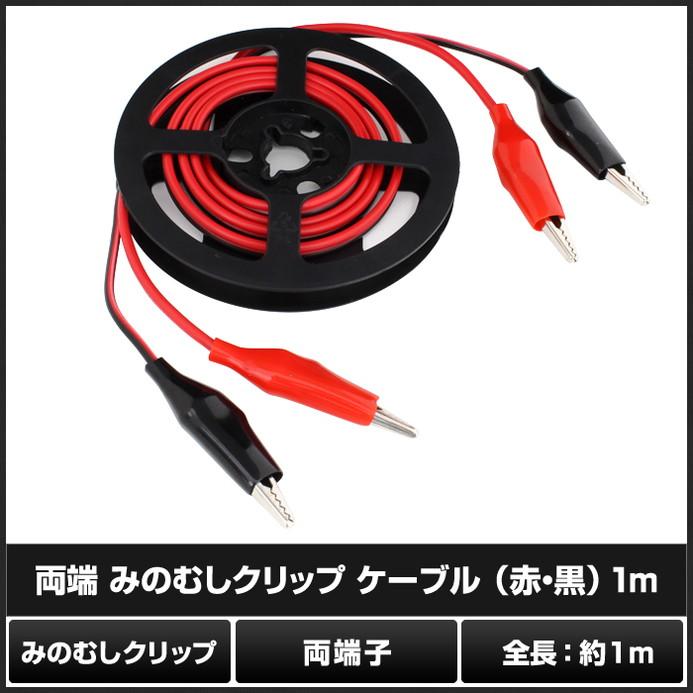 Kaito6051(1個) 両端 みのむしクリップ ケーブル(赤・黒) 1m