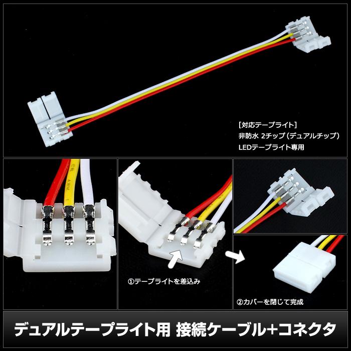 Kaito5566(2個) 10mm 非防水 デュアル(白/電球色) LEDテープライト用 接続ケーブル+コネクタ 両端子 14cm