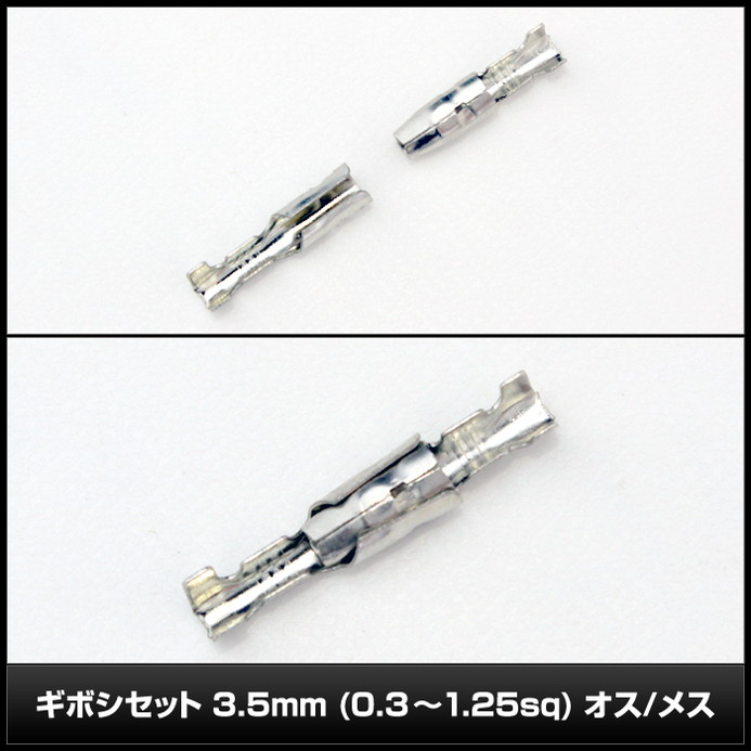 8987(100セット) ギボシ端子セット 3.5mm (0.3〜1.25sq) オス/メス 絶縁スリーブ付き