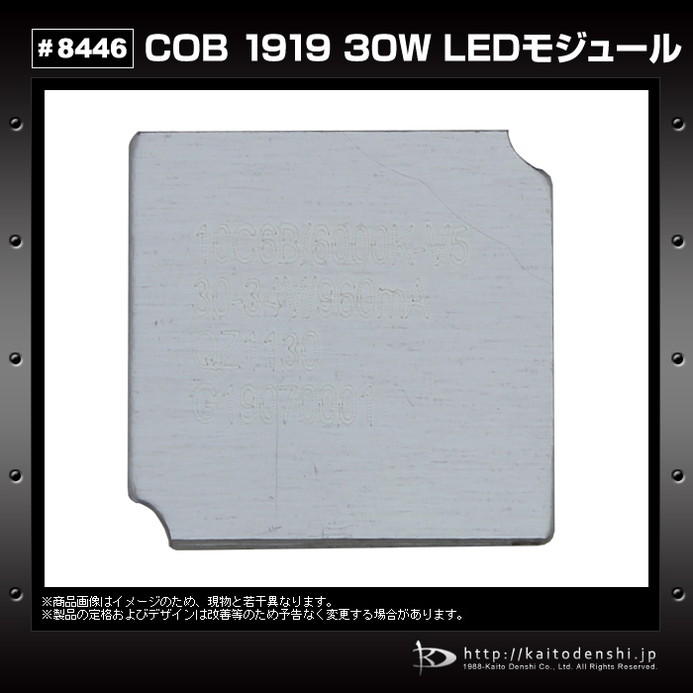 8446(1個) COB 1919 30W LEDモジュール 白色 30-34V 960mA 6000-6500K 110-120lm 80Ra