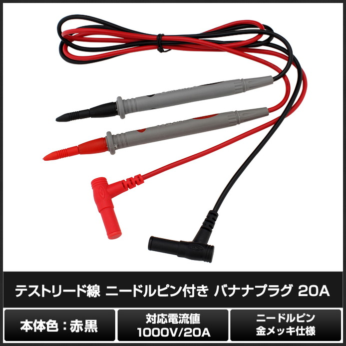 7630(1個) テストリード線 ニードルピン付き バナナプラグ 20A 1000V (赤・黒)