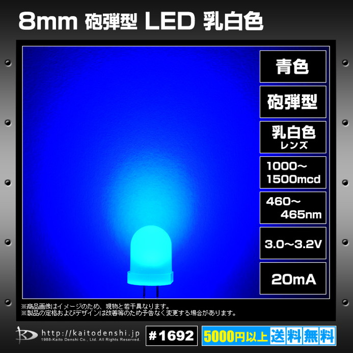 1692(10個) LED 砲弾型 8mm (乳白色) 青色 1000〜1500mcd 460〜465nm