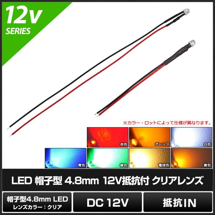 【10個】LED 4.8mm 帽子型 12V抵抗付き