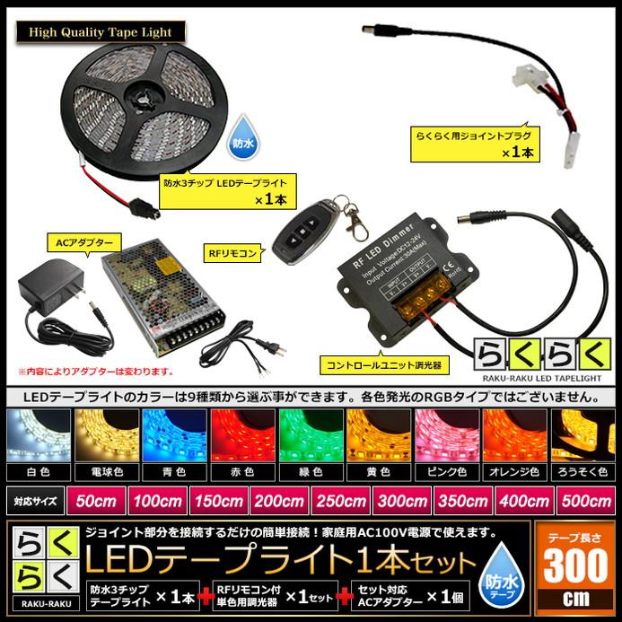 【らくらく300cm×1本セット】 防水3チップ LEDテープライト(RoHS対応) +調光器+対応アダプター付き