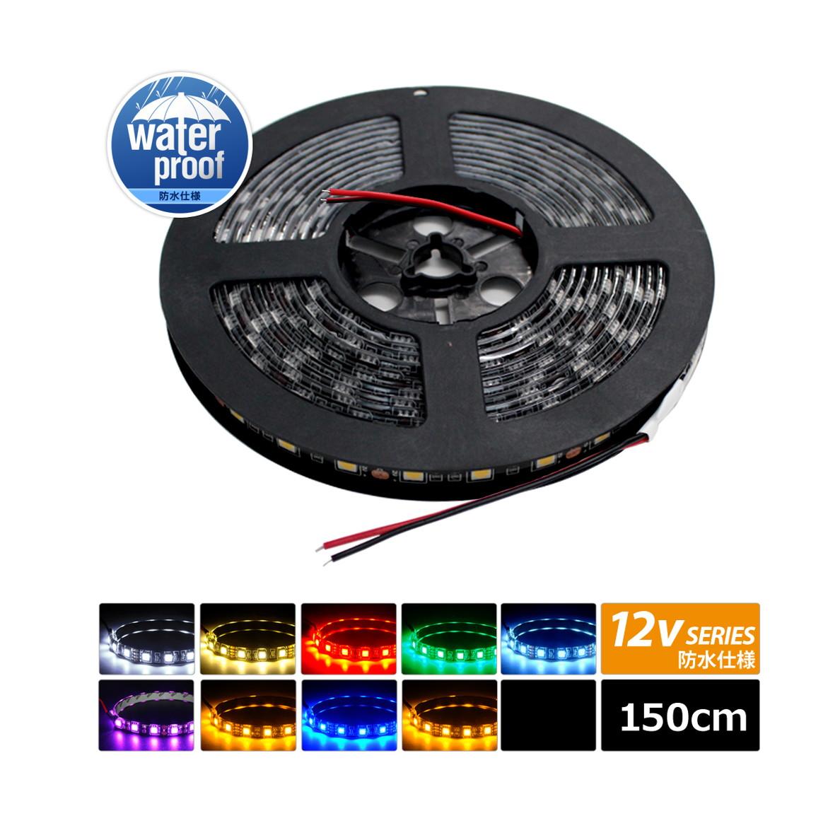 [150cm×1本] 超安12V 防水 LEDテープライト 3チップ 150cm [黒ベース | ケーブル12cm]