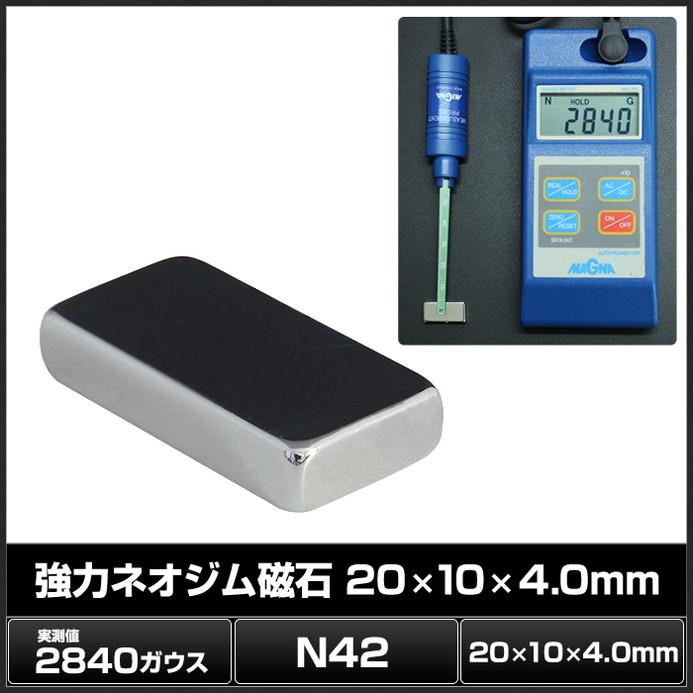 7097(1000個) 強力ネオジム磁石 20×10×4.0mm