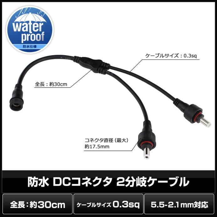 6862(10個) 防水/IP65 DCコネクタ (5.5-2.1mm対応) 2分岐ケーブル