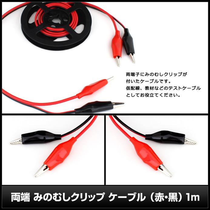 Kaito6051(100個) 両端 みのむしクリップ ケーブル(赤・黒) 1m