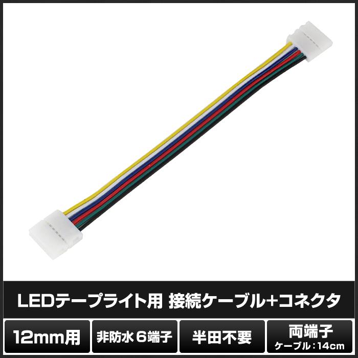 Kaito5563(10個) 12mm 非防水 6端子 LEDテープライト用 接続ケーブル+コネクタ 両端子 14cm