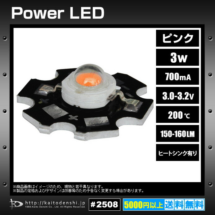 Kaito2508(1000個) パワーLED 3W ピンク 星型ヒートシンク付(KD-JP3W-P-HS)