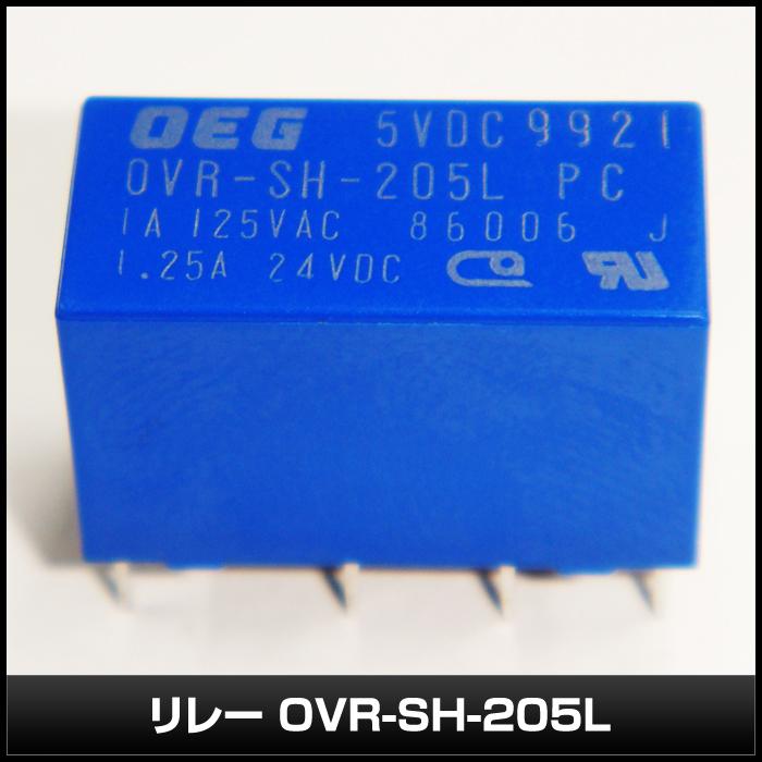 Kaito7693(1個) リレー 5VDC OVR-SH-205L 1A [TE Connectivity:OEG]