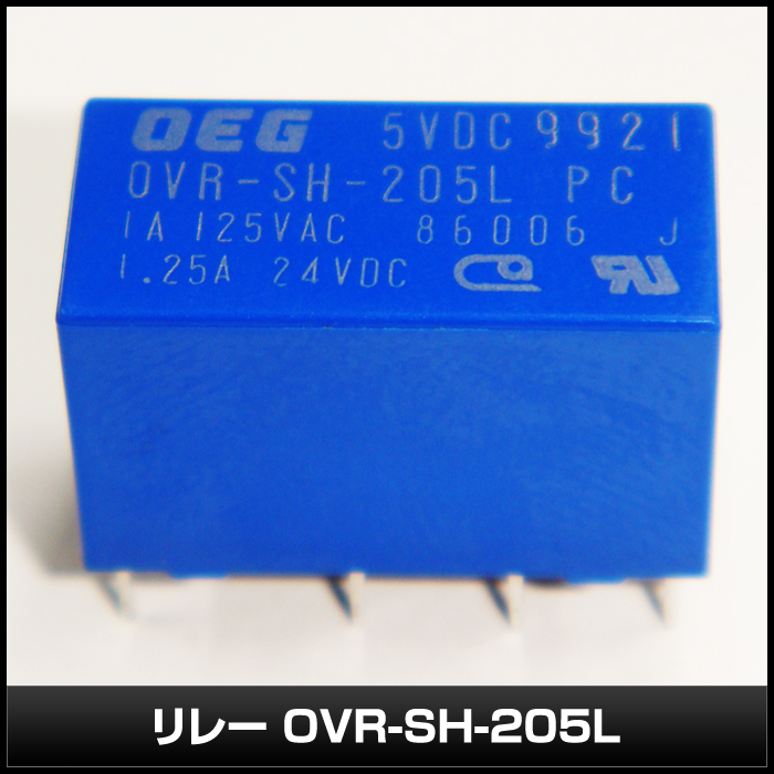 Kaito7693(50個) リレー 5VDC OVR-SH-205L 1A [TE Connectivity:OEG]