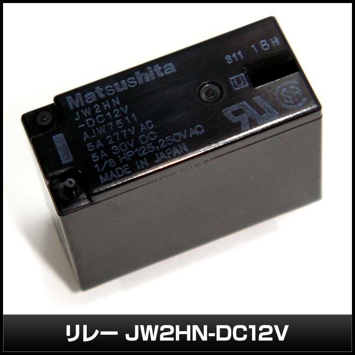 Kaito7707(10個) リレー 12V JW2HN [Matsushita]