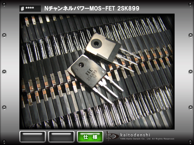 2SK899(10個) 2SK899 Nチャンネルパワー MOS-FET [FUJI]