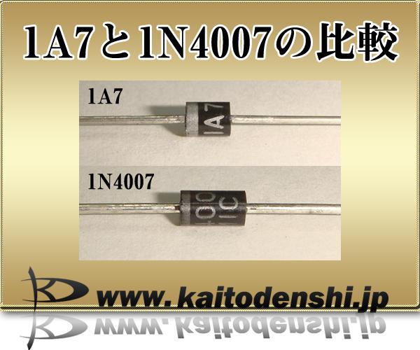 Kaito7171(10000個) 1A7 極小型整流用 逆流防止ダイオード