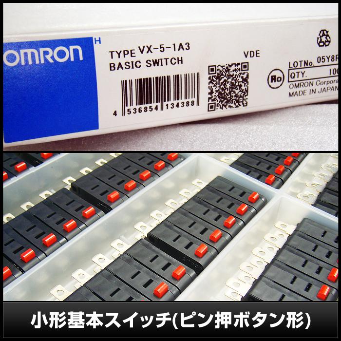 7748(2個) オムロン VX-5-1A3 形VX マイクロスイッチ (ピン押ボタン形)