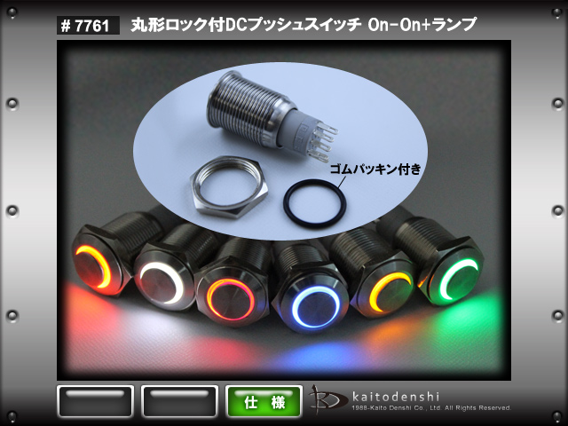 Kaito7766(1個) 黄色 丸形ロック付DCプッシュスイッチ On-On+ランプ Φ18(Φ16)mm