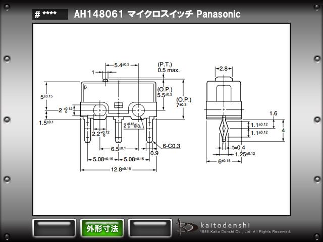 AH148061(50個) マイクロスイッチ AH148061 [Panasonic]