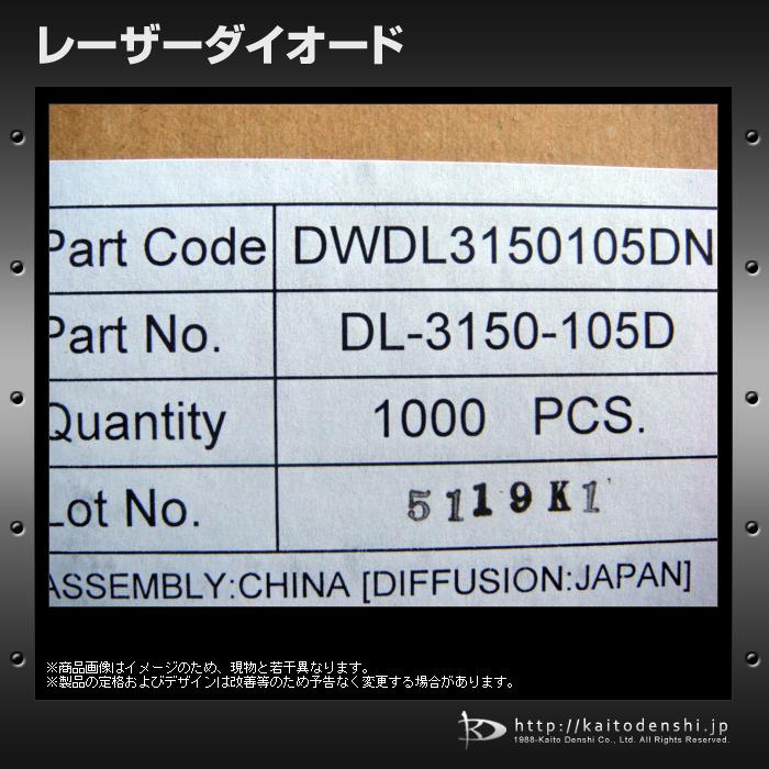 Kaito7634(10個) レーザーダイオード [SANYO DL-3150-105D]