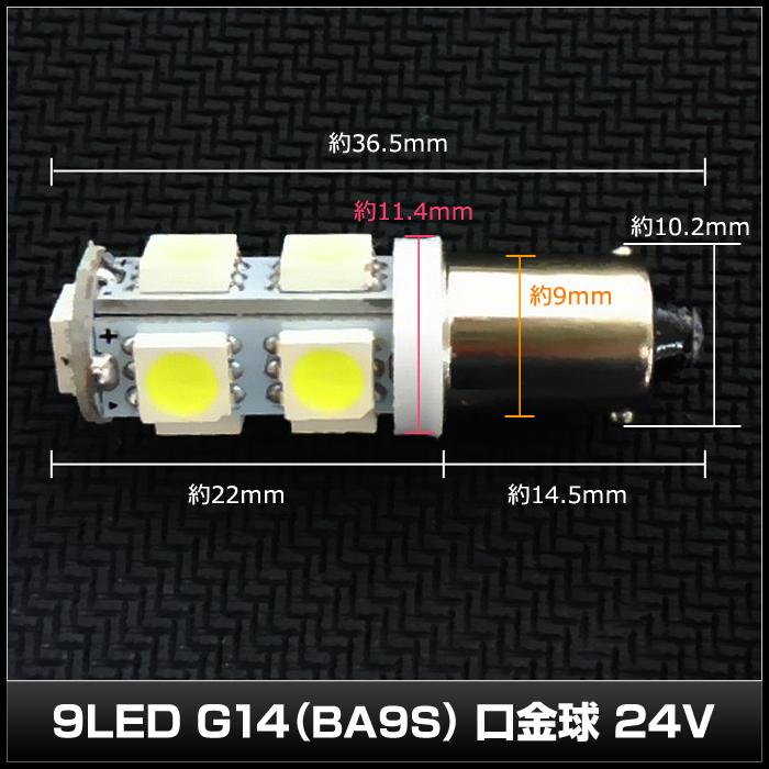 Kaito5044(2個) G14(BA9S) 9LED 黄色 ウェッジ球 24V車用