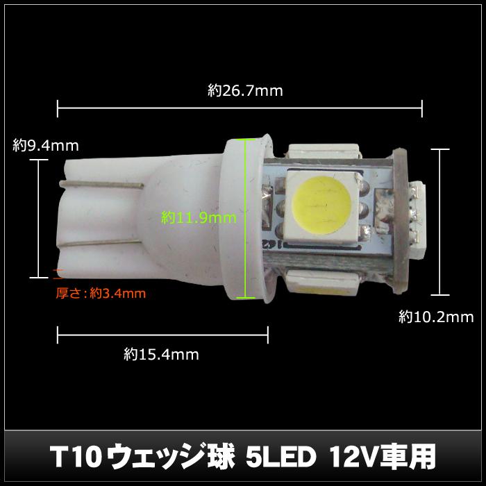 Kaito5085(2個) T10 5LED 黄色 ウェッジ球 12V車用