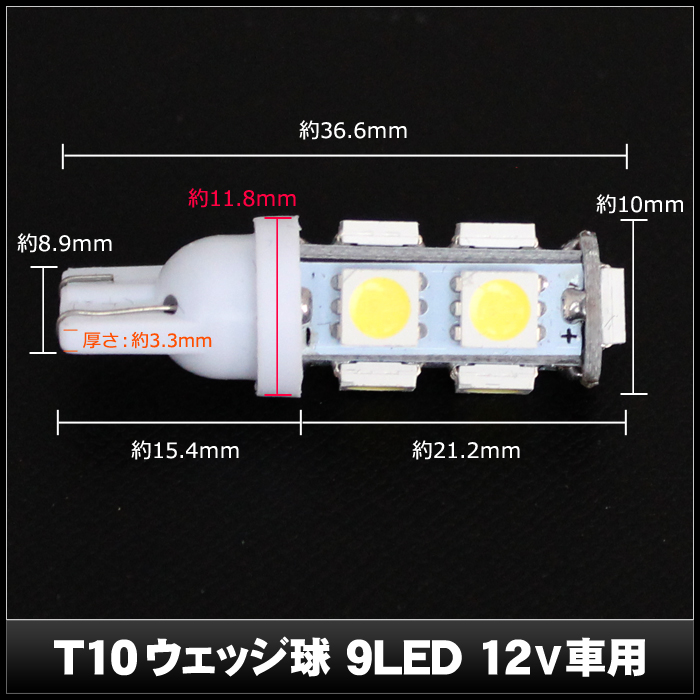 Kaito5096(2個) T10 9LED ピンク ウェッジ球 12V車用