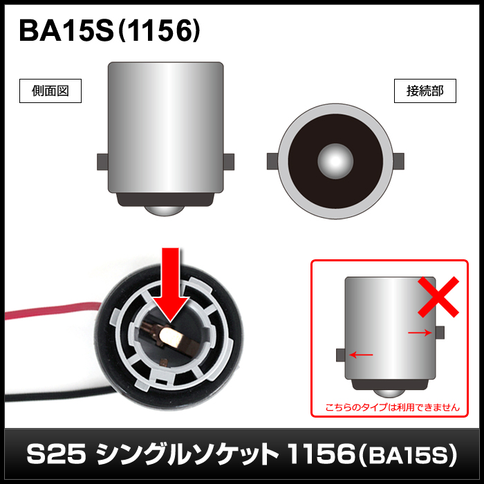 Kaito5954(2個) S25(BA15s) 2端子 シングルソケット 防水