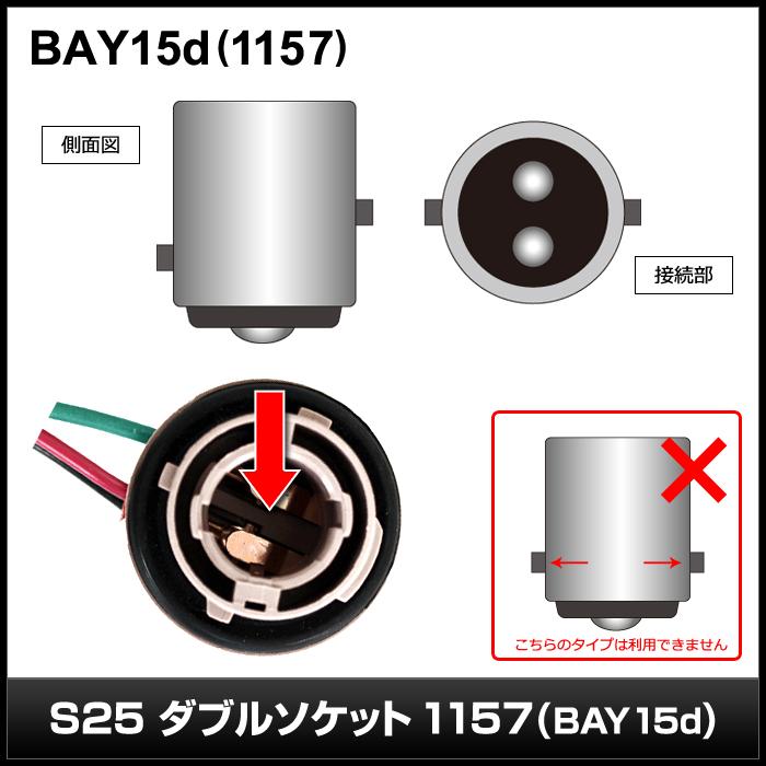 Kaito5955(2個) S25(BAY15d) 3端子 ダブルソケット 防水