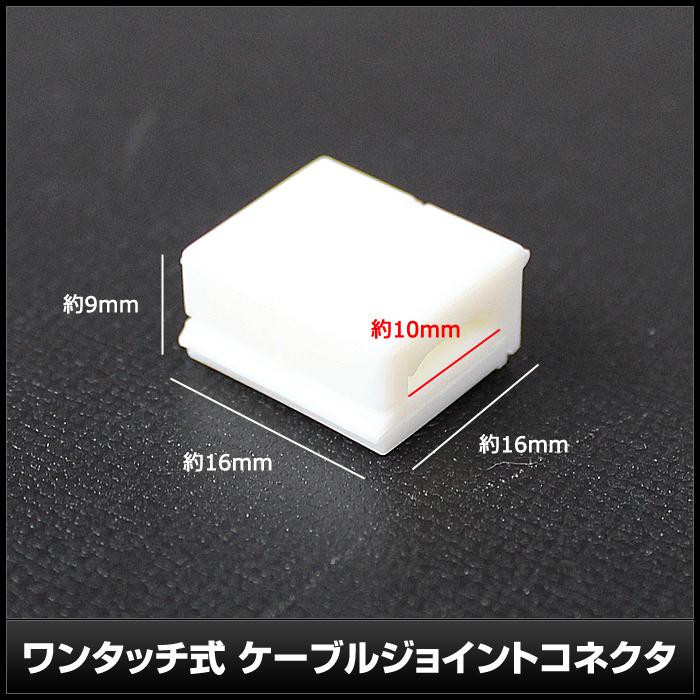 Kaito5584(10個) 10mm 防水 単色テープライト用 接続コネクタ端子 単体 (半田不要)