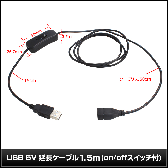 [5V LEDテープライト専用] USB 5V 延長ケーブル1.5m (on/offスイッチ付) [1個]