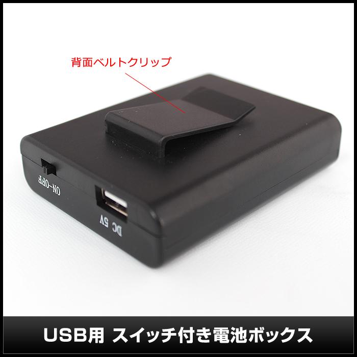 7838(1個) USB用 スイッチ付き電池ボックス(単三電池4本)