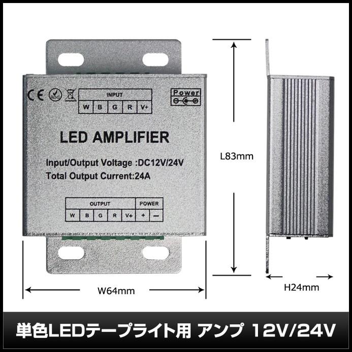 Kaito6947(1個) 単色LEDテープライト用アンプ 12V/24V (24A)