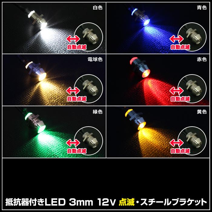 【10個】 LED 3mm 砲弾型 12V抵抗付き ケーブル18cm (点滅/スチールブラケット)