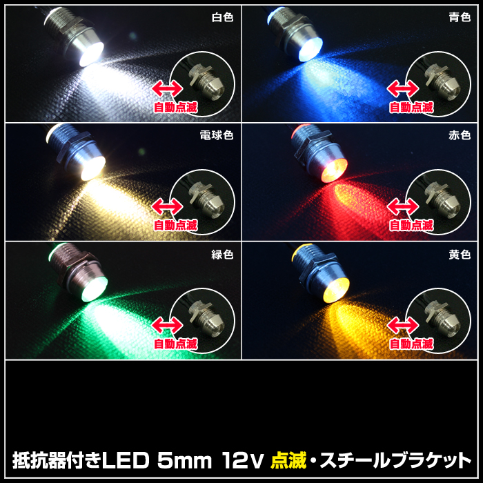 【10個】 LED 5mm 砲弾型 12V抵抗付き ケーブル18cm (点滅/スチールブラケット)