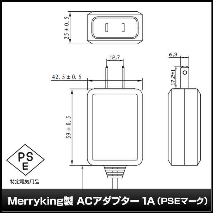 6751(1個) ACアダプタ【安心の1年保証】 1A AC100V-DC12V MKS-1201000S Merryking (PSEマーク付/RoHS対応/プラスチック製/黒ボディ)