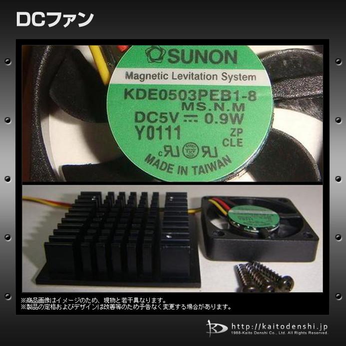 Kaito7491(1個) DCファン 5V 3x3 KDE0503PEB1-8 [SUNON]