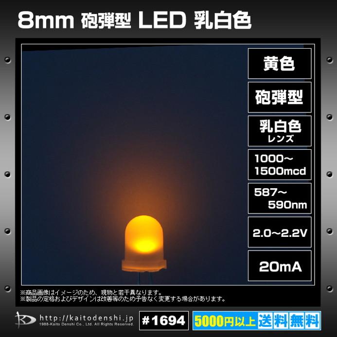 1694(10個) LED 砲弾型 8mm (乳白色) 黄色 1000〜1500mcd 587〜590nm