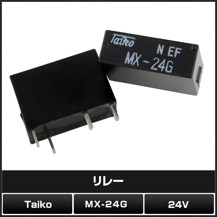 Kaito7490(100個) リレー 24V [MX-24G NEF] Taiko