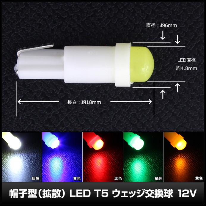 【10個】帽子型(拡散)LED T5 ウェッジ交換球 12V車用