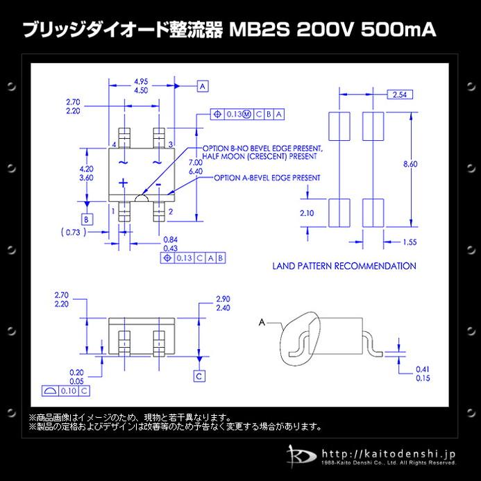 Kaito7718(1000個) ブリッジダイオード整流器 MB2S 200V 500mA (SOIC-4)