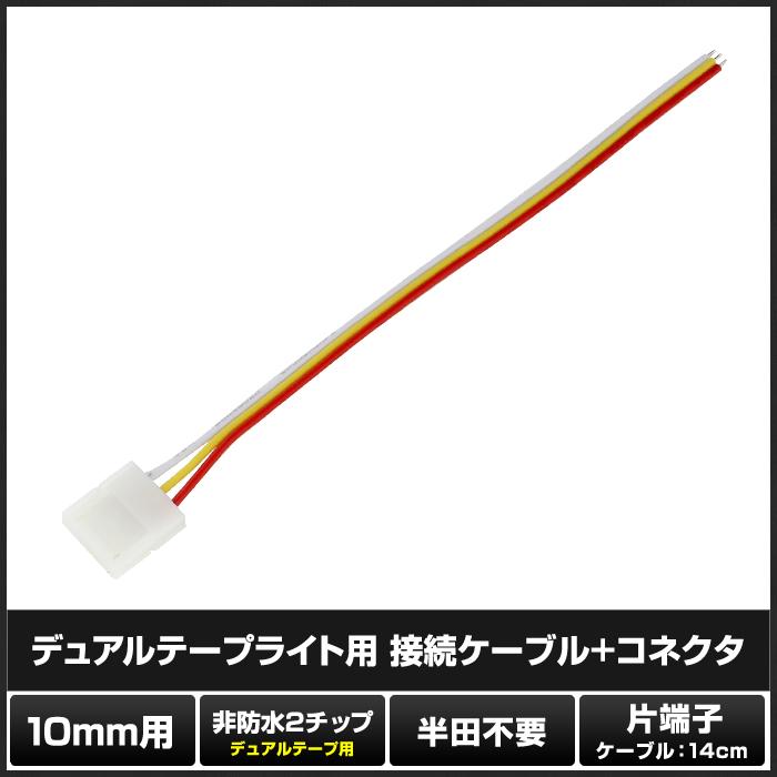 Kaito5565(10個) 10mm 非防水 デュアル(白/電球色) LEDテープライト用 接続ケーブル+コネクタ 片端子 14cm