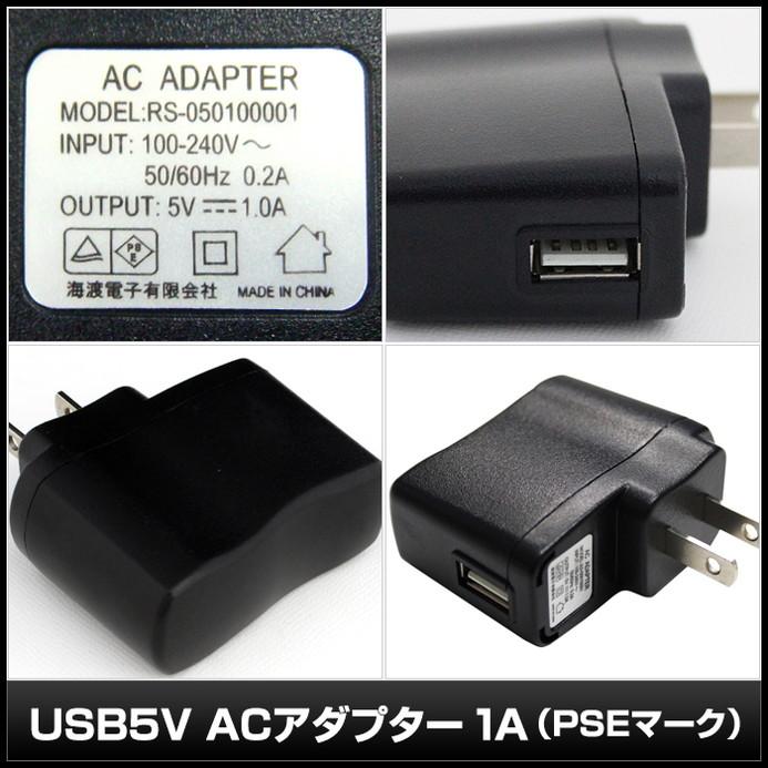 6721(1個) ACアダプター 5V/1A [USB] (RS-050100001) AC100V〜240V ROADSUNNY PSE/RoHS対応 安心の1年保証