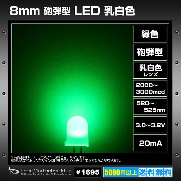 1695(10個) LED 砲弾型 8mm (乳白色) 緑色 2000〜3000mcd 520〜525nm