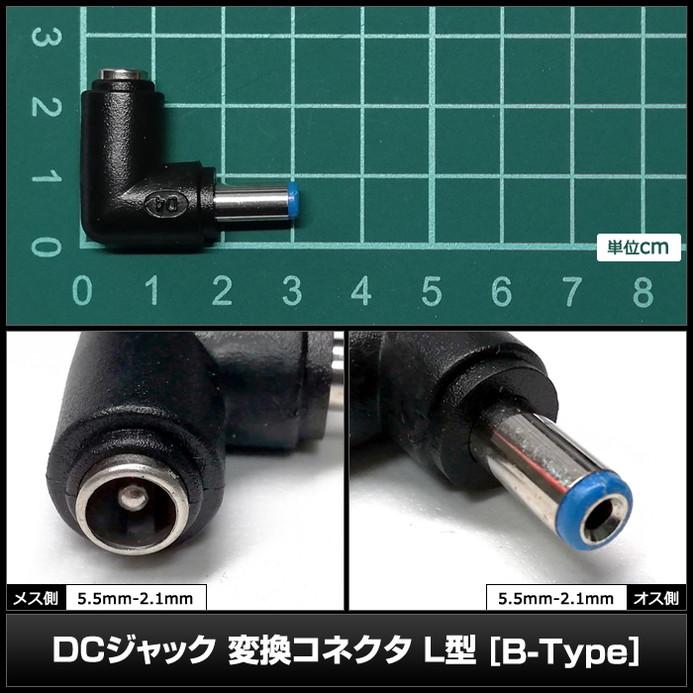 8975(1個) DCジャック 変換コネクタ(5.5-2.1mm→5.5-2.1mm) L型 [B-Type]