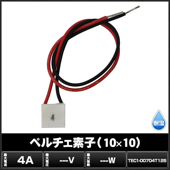 Kaito7781(1個) ペルチェ素子 TEC1-00704T125 (10x10) 4A