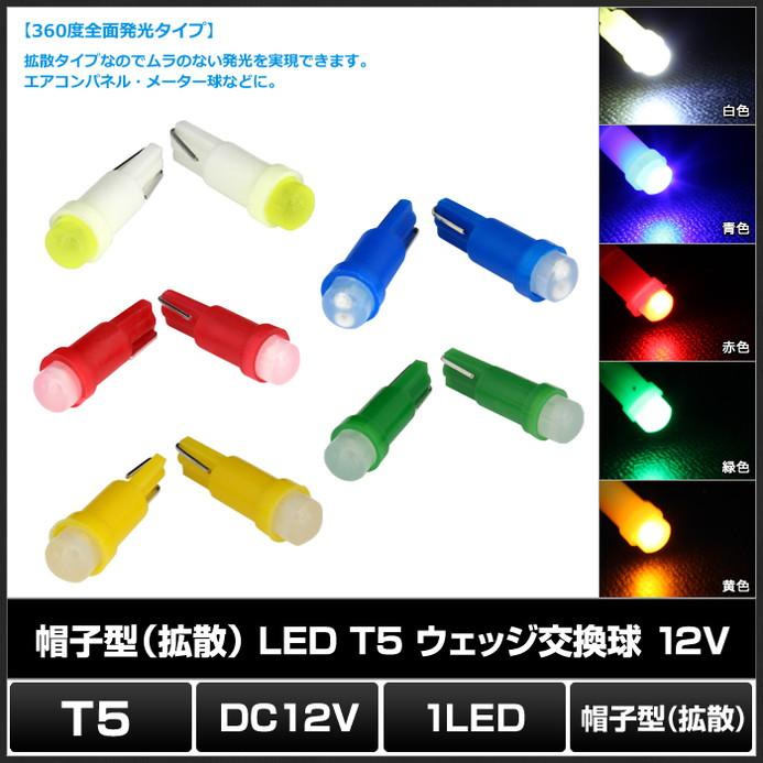 【100個】帽子型(拡散)LED T5 ウェッジ交換球 12V車用